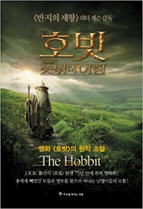 The Hobbit Book in Korean New Paperback