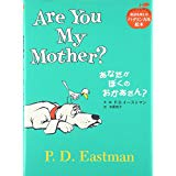 Are You My Mother Book Japanese Edition