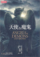 Angels and Demons Book in Chinese