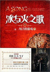 A Song of Ice and Fire Volume 1 in Chinese