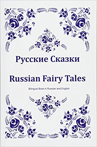 Russian Fairy Tales Bilingual Book