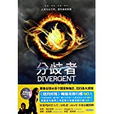 Divergent Book in Chinese Paperback New
