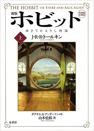 The Hobbit Book in Japanese New Paperback