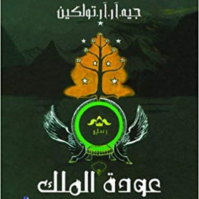 Lord of the Rings The Return of the King Book In Arabic