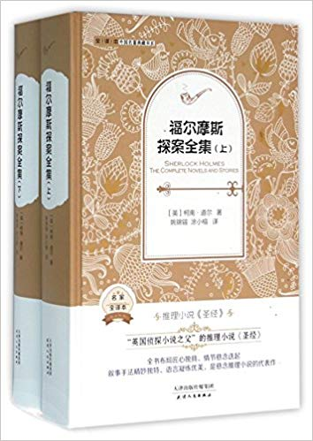 The Adventures of Sherlock Holmes Books in Chinese Hardcover