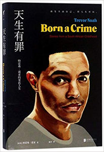Trevor Noah Born a Crime Book in Chinese