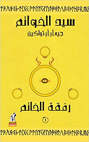 Lord of the Rings The Fellowship of the Ring Book In Arabic