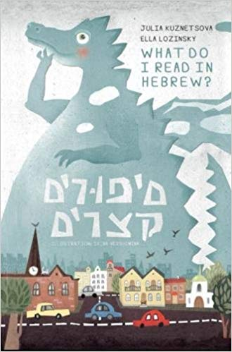 Short Stories in Colloquial Hebrew