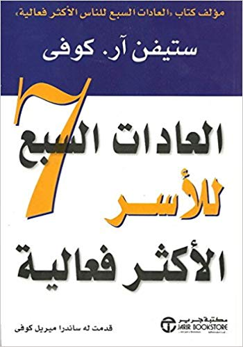 The 7 Habits of Highly Effective People Book in Arabic