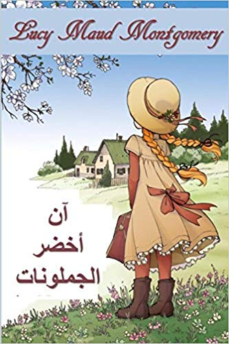 Anne of Green Gables Book in Arabic