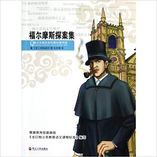 The Adventures of Sherlock Holmes Book in Chinese Paperback