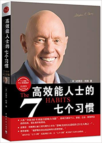 The 7 Habits of Highly Effective People in Standard Chinese