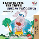 I Love to Tell the Truth English Hebrew Bilingual