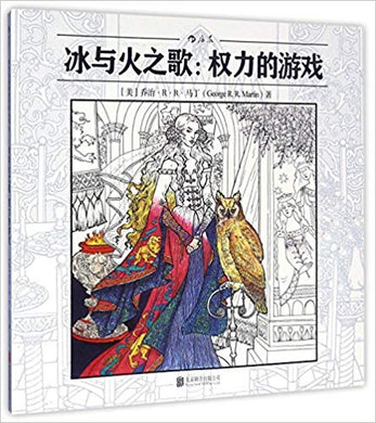 Game of Thrones: A Song of Ice and Fire Chinese Illustrated