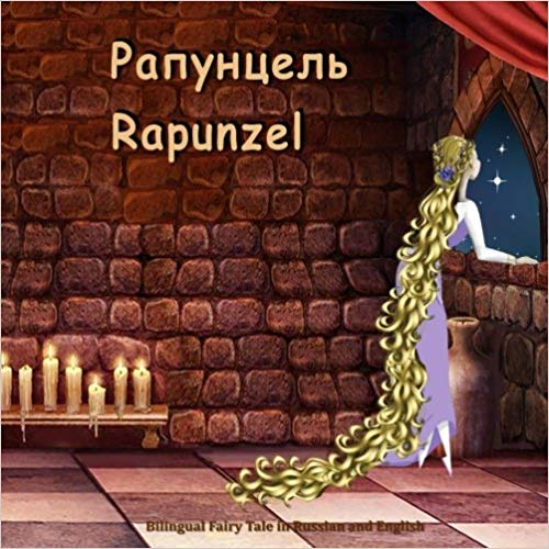 Rapunzel Russian and English Bilingual Book