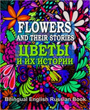 Flowers and Their Stories English and Russian Bilingual Book