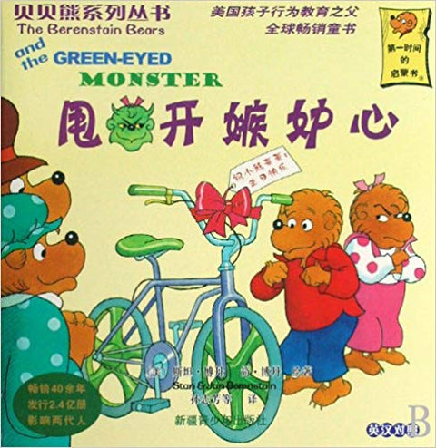 Green-eyed Monster Chinese l
