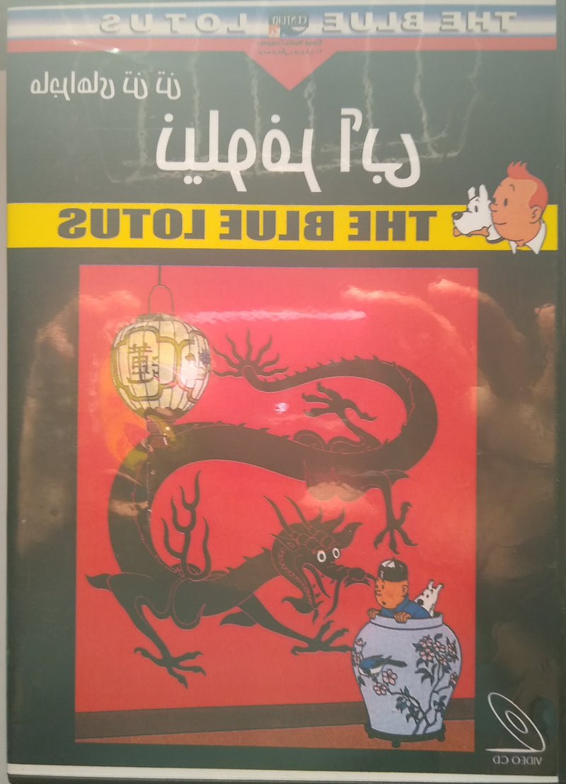 Blue Lotus Farsi /  Persian Tintin DVD