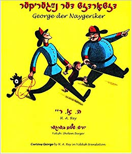 Curious George in Yiddish Hardcover
