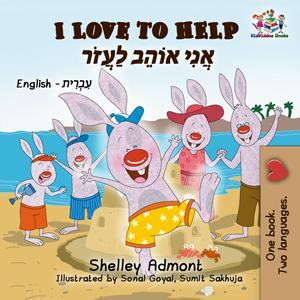 I Love to Help English and Hebrew Bilingual Kids Book