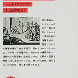Hamuretto Japanese Edition Hamlet by Shakespeare