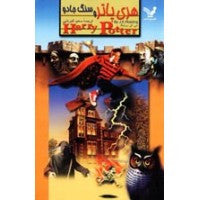 Harry Potter in Farsi, Volume 1