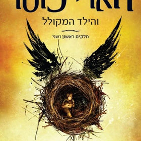 Hebrew Harry Potter And the Cursed Child Book 8