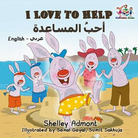 I Love to Help English and Arabic Bilingual Kids Book