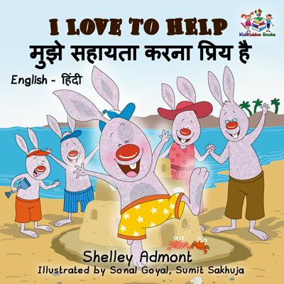 I Love to Help English and Hindi Bilingual Kids Book