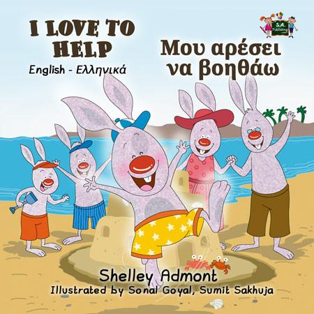 I Love to Help English and Greek Bilingual Kids Book