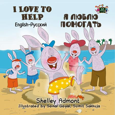 I Love to Help English and Russian Bilingual Kids Book