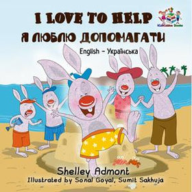 I Love to Help English and Ukrainian Bilingual Kids Book
