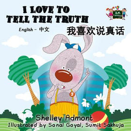 I Love to Tell the Truth English and Chinese Mandarin Bilingual Kids Book