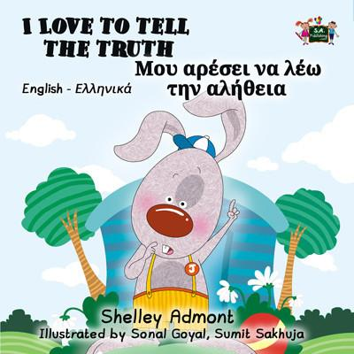 I Love to Tell the Truth English and Greek Bilingual Kids Book