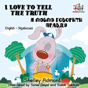 I Love to Tell the Truth English and Ukrainian Bilingual Kids Book