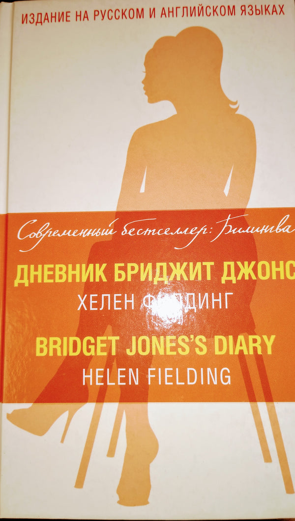 Bridget Jones Diary Russian and English Bilingual Edition