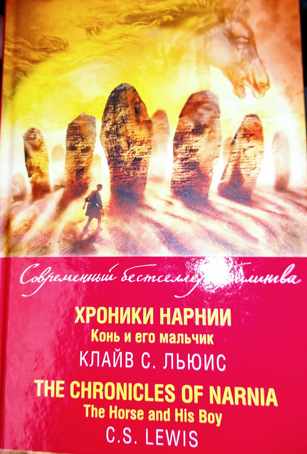 The Chronicles of Narnia Russian Bilingual Edition  C.S. Lewis