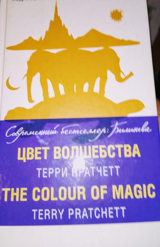 The Color of Magic Bilingual Russian edition Terry Pratchett