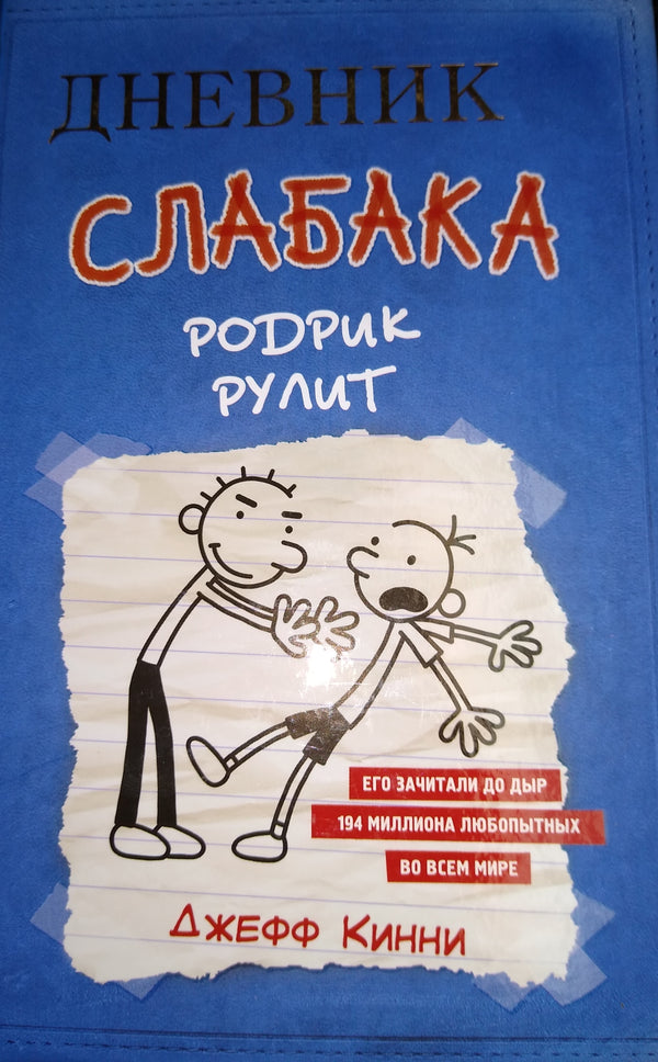 Diary of a Wimpy Kid Russian Book Set 7 Volumes