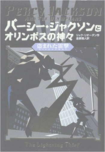 Percy Jackson and the Olympians 1- The Lightning Thief Japanese Edition