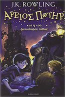 Harry Potter and the Philosopher's Stone Ancient Greek (English and Ancient Greek Edition) Hardcover Free Shipping