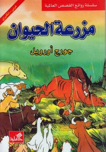 Animal Farm Arabic and English Reader for students