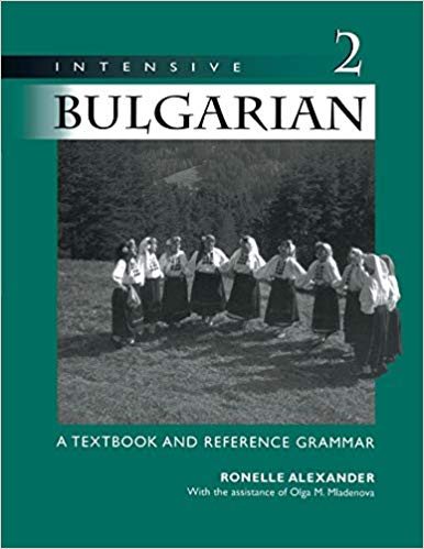 Intensive Bulgarian 2 (Audio Supplement Incuded)