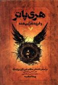 Harry Potter and the cursed child parts one and two in Persian Farsi