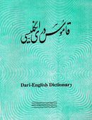 Deluxe Dari English Dictionary