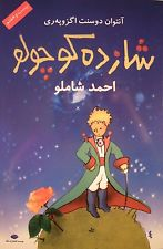 The Little Prince in Farsi - Persian