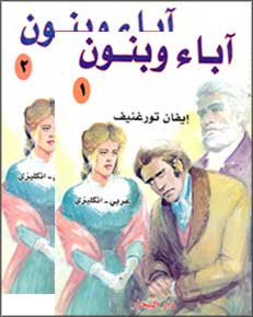 Fathers and Sons 2 Volumes bilingual English-Arabic Ivan Turgenev
