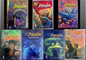 Harry Potter in Arabic Set of 7 Books