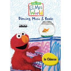 Sesame Street - Elmo's World - Dancing Music and Books - Chinese