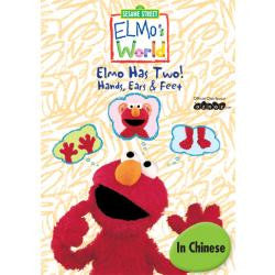 Sesame Street - Elmo's World - Elmo Has Two Hands Ears and Feet - Chinese